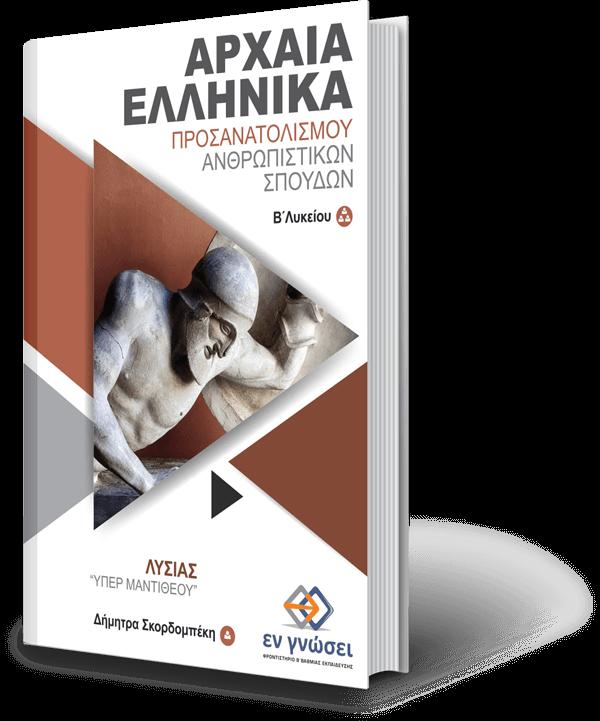 Εκδόσεις Εν Γνώσει - Αρχαία Β' Λυκείου