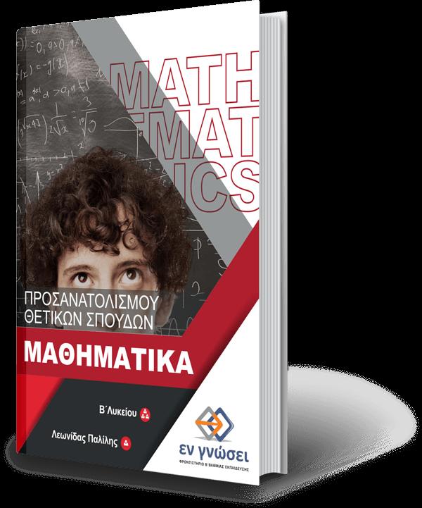 Εκδόσεις Εν Γνώσει - Μαθηματικά Β' Λυκείου