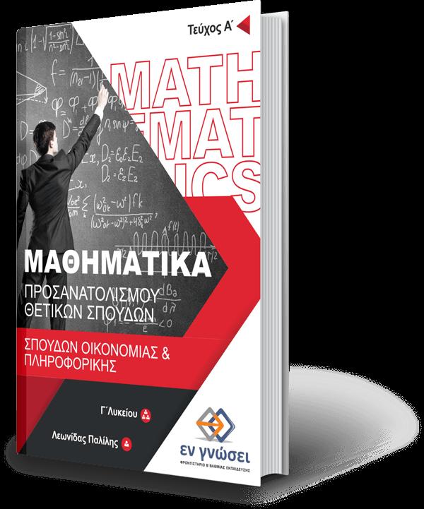 Εκδόσεις Εν Γνώσει - Μαθηματικά Γ' Λυκείου