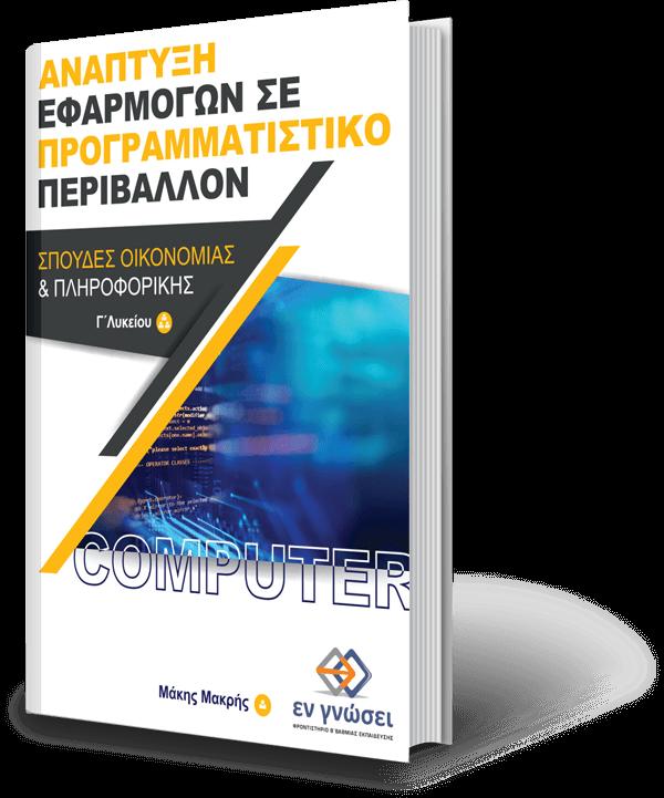 Εκδόσεις Εν Γνώσει - Ανάπτυξη Εφαρμογών σε Προγραμματιστικό Περιβάλλον Γ' Λυκείου