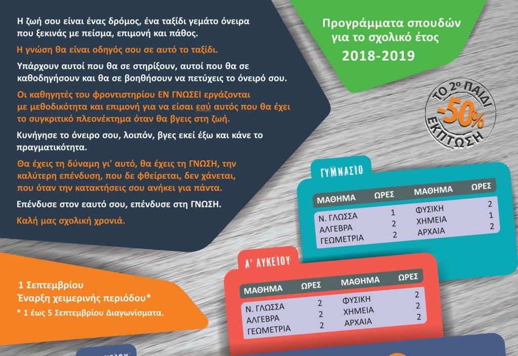 Φροντιστήριο Εν Γνώσει - Φυλλάδιο Χειμώνας 2018-2019